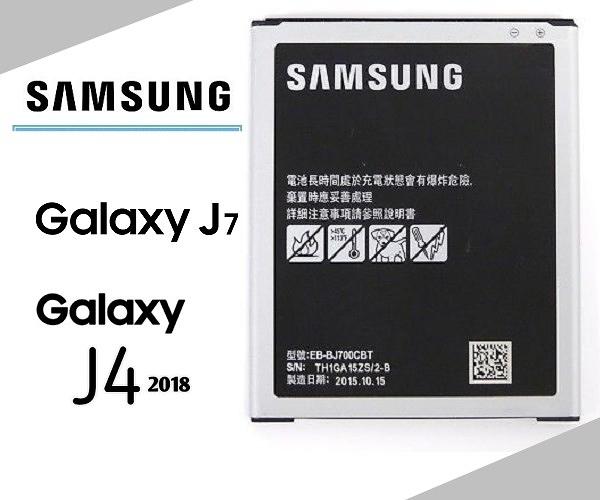 台灣中文版 【SAMSUNG】Galaxy J7 SM-J700F EB-BJ700 原廠電池 Galaxy J4 原廠電池【EB-BJ700CBT】平輸品