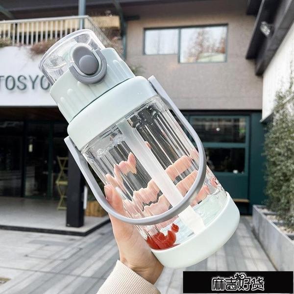 水杯女大容量2000ml帶吸管塑料杯子韓版簡約時尚戶外便攜水壺【全館免運】