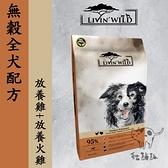 贈悠遊狗餐包乙包,LIVIN' WILD野宴[無穀全犬配方,放養雞+放養火雞,4磅,紐西蘭製]