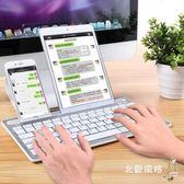 無線藍芽鍵盤安卓蘋果ipad平板電腦手機通用迷你便攜充電薄鍵盤xw(七夕情人節)