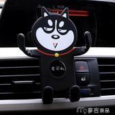 車載手機支架汽車出風口通用型卡扣式矽膠手機座車用導航卡通支架     麥吉良品