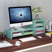 熒幕架電腦顯示器屏增高架底座桌面鍵盤置物架收納整理托盤支架子抬【全館免運八五折】