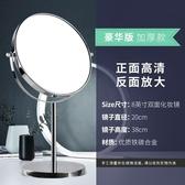 少女心化妝鏡台式簡約大號公主鏡雙面鏡放大學生鏡子桌面宿舍梳妝【雙11購物節】
