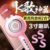 全民k歌神器手機麥克風無線藍牙話筒家用兒童卡拉ok唱歌音響一體 艾尚旗艦店