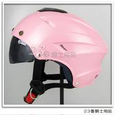 【GP-5 027 雙層遮陽鏡片 粉紅 雪帽 素色 】半罩、內襯全可拆、送鏡片