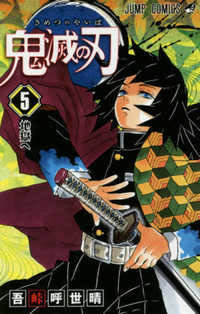 鬼滅の刃<5>(ジャンプコミックス) 日文書