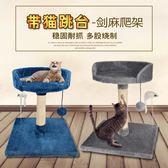 劍麻繩貓爬架貓台小型貓架子貓抓板貓抓柱子貓磨爪寵物貓咪玩具 全館免運88折
