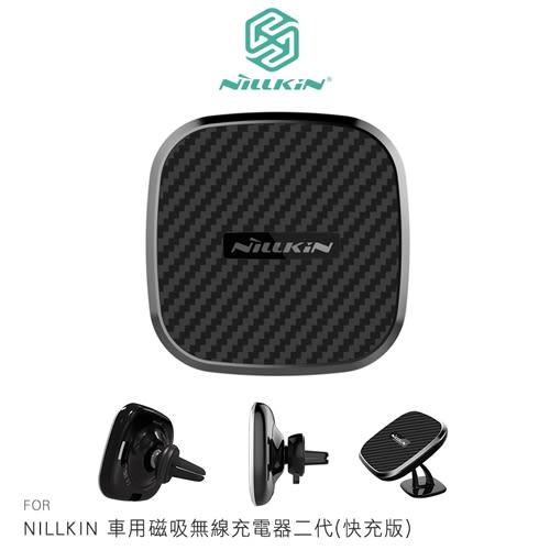 摩比小兔~NILLKIN 車用磁吸無線充電器二代(快充版) 無線 充電 充電盤