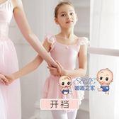 芭蕾舞練功服 舞蹈服兒童女夏季短袖女孩練功服女童芭蕾舞服幼兒少兒跳舞裙服裝 3色