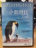 影音專賣店-B09-008-正版DVD*動畫【企鵝寶貝:南極的旅程】-奧斯卡最佳紀錄長片*影印封面