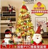24小時快速出貨 2.1米聖誕樹 聖誕樹場景裝飾大型豪華裝飾品ATF 米希美衣