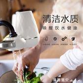凈水器家用 廚房水龍頭過濾器 自來水凈化器 廚房凈化濾水器 瑪麗蓮安