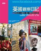 (二手書)英國觀察日記:兩個女孩 × 100種時尚‧藝文‧享樂的英倫生活主張