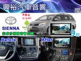 【專車專款】15~18年TOYOTA SIENNA 專用9吋觸控螢幕安卓多媒體主機*藍芽+導航+安卓*無碟8核心