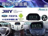 【JHY】17~18年福特FIESTA 專用7吋螢幕M3系列安卓多媒體主機*雙聲控+藍芽+導航+安卓