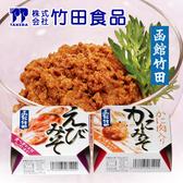 日本 竹田 函館竹田海鮮膏 70g 蝦膏 蟹膏 蝦膏罐頭 含蟹肉 即食罐頭 罐頭 配飯 露營