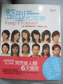 【書寶二手書T6/美容_QXT】整型化妝術-不動刀取代整型效果_朵琳出版製作