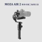 【EC數位 】魔爪 MOZA AIR 2 專業相機三軸穩定器 承重4.2kg 運動延時 拍攝 錄影 多種模式