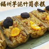 【大口市集】福州芋泥竹筒米糕(500g/10入/包)