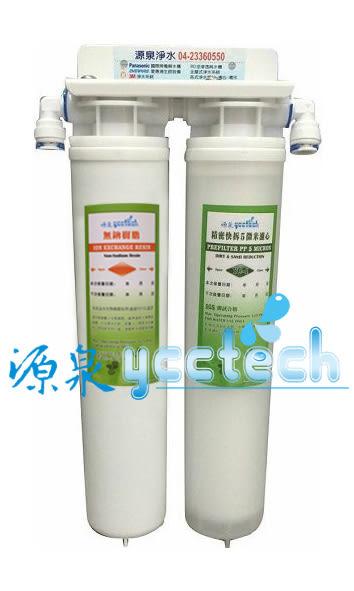 ●源泉淨水器●專業精密快拆型進口原料SGS測試合格2道卡式(5微米+無鈉樹脂過濾器)