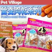 【培菓寵物48H出貨】Pet Village》pv-122魔法村寵物零食200g
