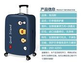 彈力行李箱保護套拉桿旅行箱套防塵罩袋20/24/28寸/30寸加厚耐磨 喵小姐