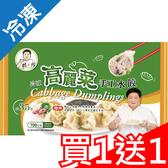 ★買一送一★標太郎高麗菜手工水餃700G/包【愛買冷凍】
