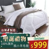台灣製 100%澳洲純小羊毛被【雙人6X7冬被】沐眠家居
