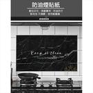 星星小舖 廚房防油煙貼紙 耐高溫廚房貼 現代簡約瓷磚貼膜廚房 防水防油貼紙 壁貼