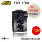 【真黃金眼】FHD-7500 1080P全能行動影像記錄器 (騎士便利版) 附32G記憶卡 可連續錄影達5小時