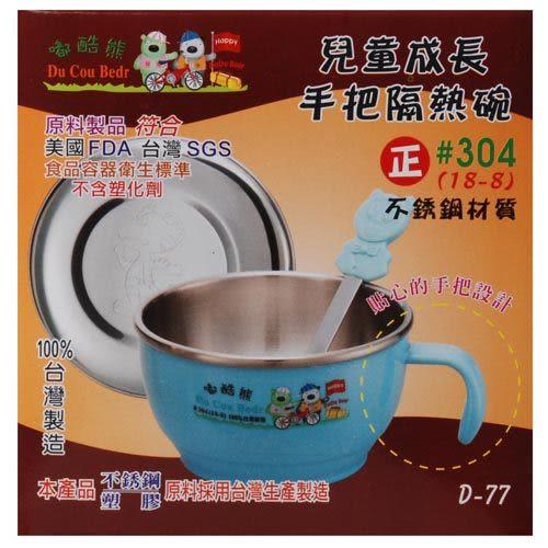 【九元生活百貨】嘟酷熊#304不鏽鋼兒童成長手把隔熱碗 隔熱碗