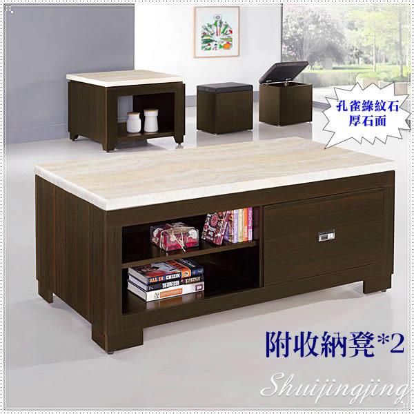 【水晶晶家具】全木芯板孔雀綠厚石面大小茶几全組~~可拆售~~附腳凳*2 SB8170-1-2