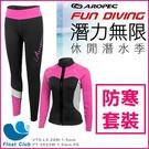 AROPEC 女1.5mm 保暖泳衣 防...