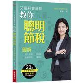 艾蜜莉會計師教你聰明節稅:圖解個人所得、房地產、投資理財、遺贈稅(最新法規修訂版)