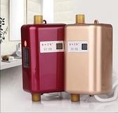 即熱式110v電熱水器電熱水龍頭廚房速熱快速加熱迷你小廚寶 【蜜斯蜜糖】