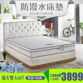 【IKHOUSE】愛情海-防潑水獨立筒床墊-獨立筒床墊-雙人加大6尺下標區