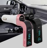 【黑/粉 NFG7 FM發射器】G7 車用藍芽MP3撥放器 藍牙 汽車音響 內建麥克風支援免持通話