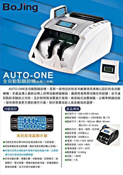 Power Cash AUTO-ONE全自動點驗鈔機(黑色) 另售 PC-168T+