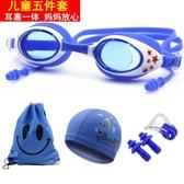 兒童泳鏡男童女童防水防霧高清游泳眼鏡連身耳塞小孩專業游泳裝備   圖拉斯3C百貨