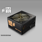 ENERMAX 保銳銅霸 ETP450AWT 全日系銅牌 電源供應器