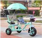 兒童三輪車雙人寶寶腳踏車雙胞胎手推車嬰兒輕便童車大號1-3-6歲