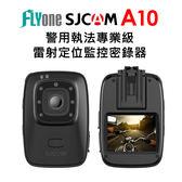 (有加購優惠)FLYone SJCAM A10 警用執法專業級 雷射定位監控密錄器/運動攝影機  (選配)電池/雙座充