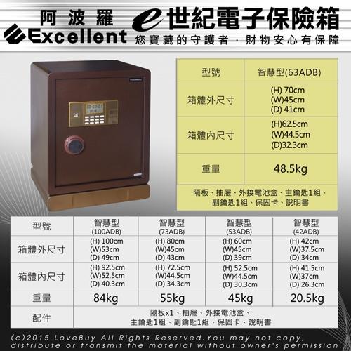 阿波羅Excellent e世紀電子保險箱-智慧型63ADB