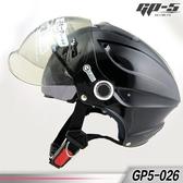 【GP-5 026 泡泡鏡 雙層遮陽鏡片 雪帽 素色 黑】半罩、內襯全可拆