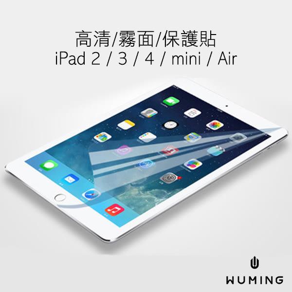 平板電腦 螢幕保護貼 透明 霧面 磨砂 螢幕貼 New iPad 2 3 4 5 Air Mini1 Mini2 Retina 『無名』 H02110
