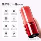USB榨汁杯 便攜榨汁機德國朋森迷你家用果汁機多功能小型料理機早餐榨汁杯 快速出貨