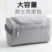 洗漱包 旅行便攜式多功能商務出差大容量簡約男士洗漱包旅游女防水收納袋