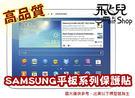 【妃凡】超值流血價! Samsung Tab Pro 10.1 T520 高透光率 亮面 霧面 保護貼 保護膜
