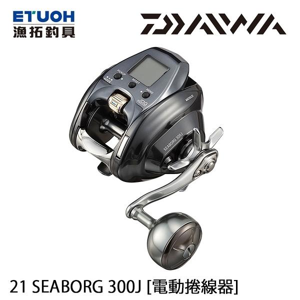 [送1000元折價券] 漁拓釣具 DAIWA 21 SEABORG 300J [電動捲線器]