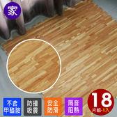 仿實木地墊 木地板  爬行墊 拼接墊【CP010】和風耐磨拼花木紋巧拼18片裝適用0.5坪 台灣製造 家購網